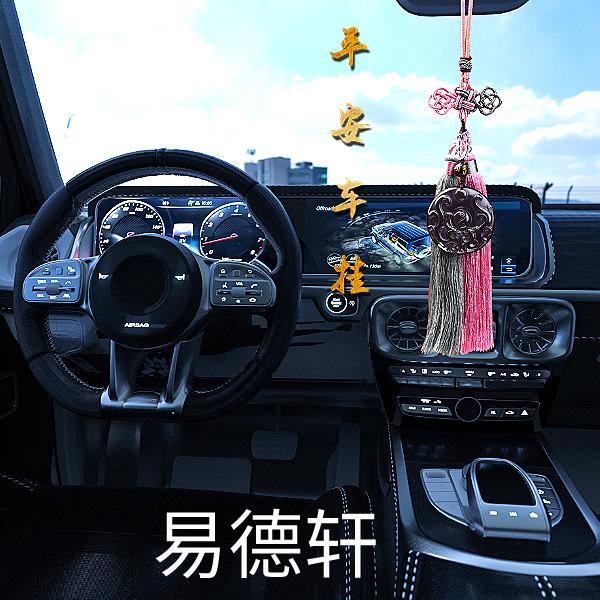 易德轩平安汽车挂件